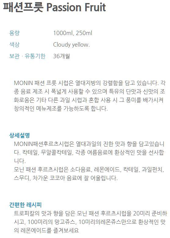 모닝 MONIN 패션프룻 시럽 1000ml - 어라운지, 14,000원, 커피, 원두커피