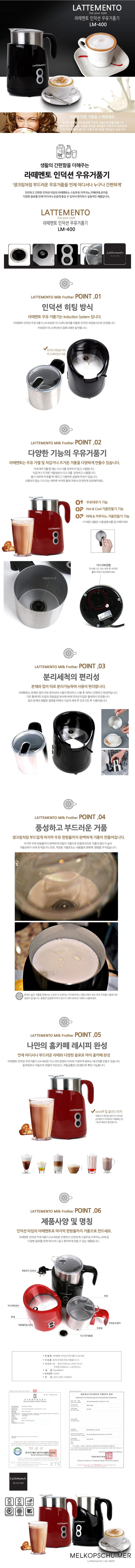 [라떼멘토] 전동우유거품기 400ml - 어라운지, 108,000원, 커피 용품, 우유거품기